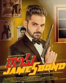Raju James Bond