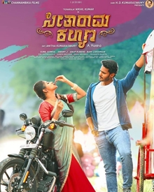 Seetharama Kalyana First Look and Posters