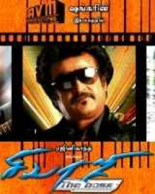 Sivaji: The Boss (2007) | Sivaji: The Boss Movie | Sivaji