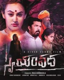 Swayamvadha
