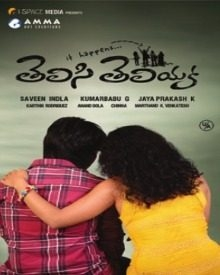 telisi teliyaka telugu full movie