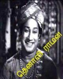 Tenali Raman 1956 Tenali Raman Tamil Movie Tenali Raman Review