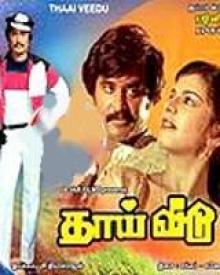 Thai Veedu (1983)   Thai Veedu Movie   Thai Veedu Tamil Movie Cast