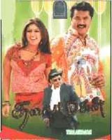 Thalaimagan (2006) - Rotten Tomatoes