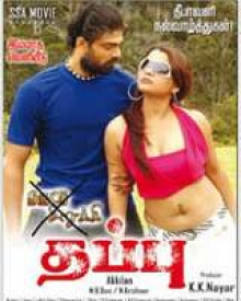 Consider, hot thappu tamil movie good