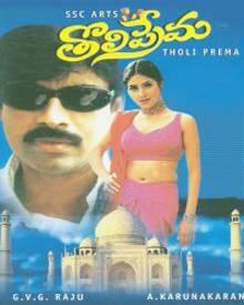 Tholi Prema 1998 Tholi Prema Movie Tholi Prema Telugu Movie