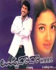 Kannada Movies Uppi Dada Mbbs Uppi Dada Mbbs