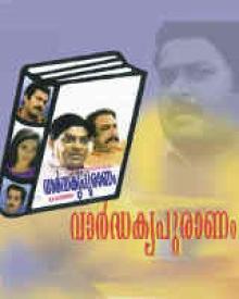 Vardhakyapuranam