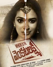raai-laxmi-where-is-the-venkatalakshmi--movie-hari