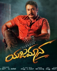 Image result for darshan yajamana