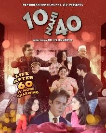 10 नहीं 40