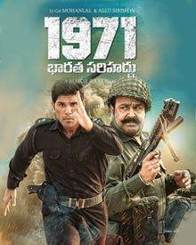 1971 భారత సరిహద్దు