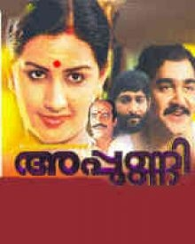 അപ്പുണ്ണി