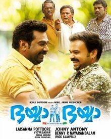Bhaiyya Bhaiyya (2014) [Malayalam] DM - Kunchacko Boban, Biju Menon, Nisha Agarwal