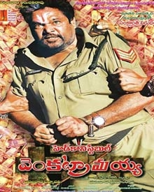 Head Constable Venkatramaiah Full HD Movie Download DVDRip