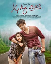 Kg Preethi Movie