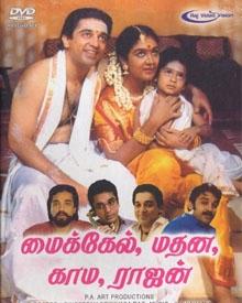 மைக்கேல் மதன காமராஜன்