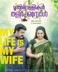 Malayalam new movies 2017