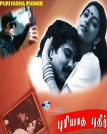 புரியாத புதிர் (1990)