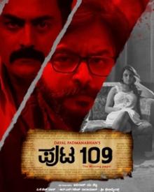 November 2018 Kannada Movies Release Date Schedule Calendar