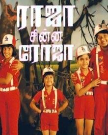 ராஜா சின்ன ரோஜா