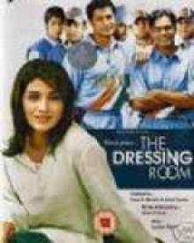 साइलेंस प्लीज- द ड्रेसिंग रूम