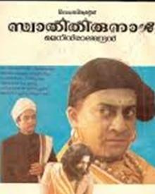 സ്വാതി തിരുനാള്