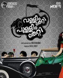 2016 Malayalam movies | Cast and Crew | 2016 Malayalam Movies Online ...