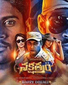 కృష్ణవంశీ 'నక్షత్రం' సినిమా ఆగస్ట్ 11న విడుదల