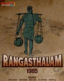 'రంగస్థలం 1985' మూవీ సంక్రాంతికి రిలీజ్ చేయనున్నారు.
