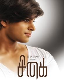 Actor Kathir's Next 'Sigai'