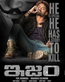 Kalyan Ram's ISM Movie First Look Poster