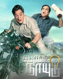 Kamal Haasan's Next 'Sabash Naidu'