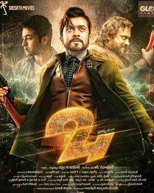 24 2016 24 telugu movie wiki story review release date 24 altavistaventures Images