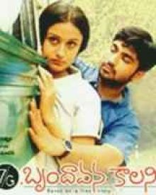 Image Result For G Brindavan Colony Movie Review