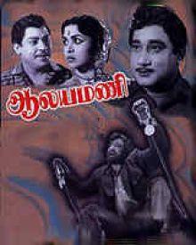 Aalayamani