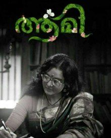 Image result for AAMI malayalam movie