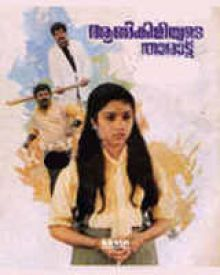 Aankiliyude Tharattu