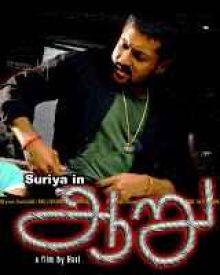 Aaru Tamil Movie Wiki