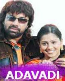Adavadi Tamil Movie