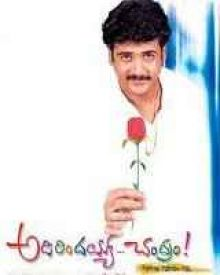 Adirindayya Chandram Telugu Movie Cast