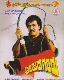 Anjada Gandu (1988)