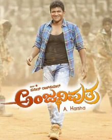 Anjaniputra Kannada Movie All Songs Lyrics