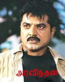 Aravindan