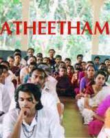 Atheetham