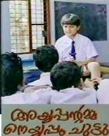Ayyappanttamma Neyyappam Chuttu