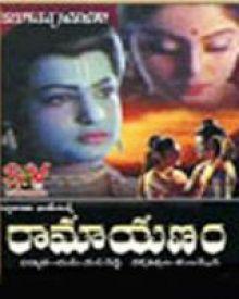 Bala Ramayanam