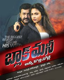 Black Money (Mohanlal)