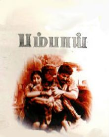 bombay 1995 bombay tamil movie bombay review cast