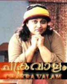 Chakravalam